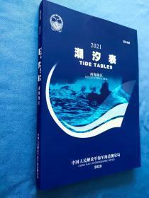 潮汐表. 南海海区 : H103(2021)