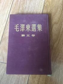 毛泽东选集第五卷精装竖版