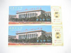 门票   人民大会堂参观券   10元券   共2枚合售
