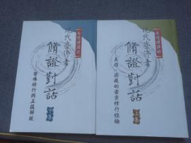 【全新正版】现代学佛者修证对话(共2册)