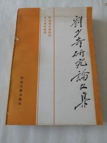 刘少奇研究论文集(松坡书社社长吕义国签名)