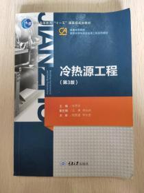 建筑环境与设备工程系列教材:冷热源工程(第2版)