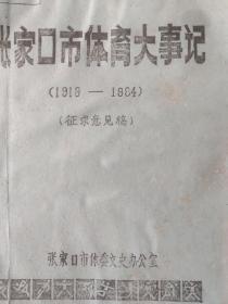 张家口市体育大事记(油印)