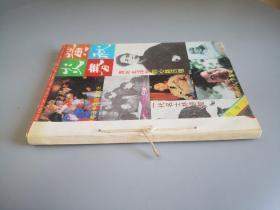 炎黄春秋(总第1期—总第3期),含创刊号,1991年合订本