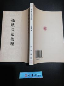 孙膑兵法校理:新编诸子集成
