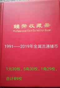 1991-2019年1元,5角,1角全套
