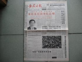 安徽日报(1998年3月18日)