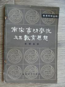 南宋事功学派及其教育思想