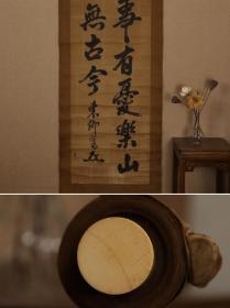 回流字画 高级轴头 日本军神、海军元帅、联合舰队司令东乡平八郎(1848-1934)书法《人事有忧乐,山光无古今。》 纸本 立轴  日本回流字画 日本回流书画
