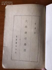 民国铜版四书五经全三册