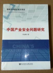 正版现货 中国产业安全问题研究 精装9787509737798