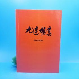 九连雄鹰(作者签赠本)一版一印500册