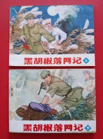 黑胡椒落网记(辽宁版)上下册