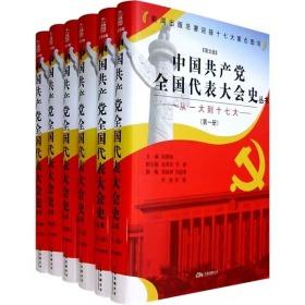正版    中国共产党全国代表大会史丛书(图文版)(全六册)