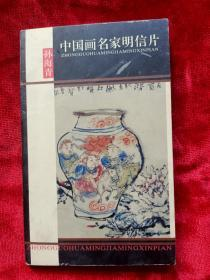 中国画家名家明信片一一孙海青(山西美协副主席)