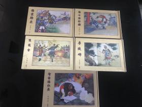 【绢版宣纸】32开精装连环画杨家将5本绘画 张令涛 胡若佛 大可堂策划
