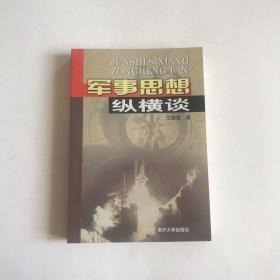 军事思想纵横谈 艾跃进 南开大学出版社