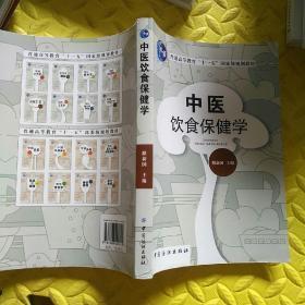 中医饮食保健学