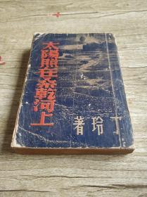湘籍著名女作家  丁玲  长篇小说【太阳照在桑干河上】32开,只印二千册。