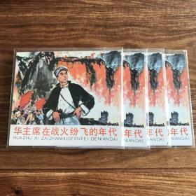 文革精品连环画:《华主席在战火纷飞的年代》同品相四册合售