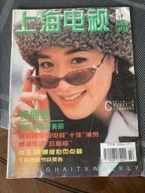 上海电视 周刊 1996年12月C 钟丽缇陈道明毛阿敏孙悦