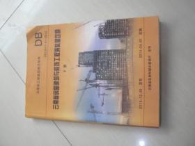 云南省房屋建筑与装饰工程消耗量定额 : DBJ 53/T-61-2013  下册