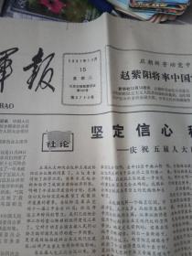 解放军报--1981年12月15日刊有五届政协四次会议政治决议