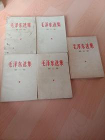 毛泽东选集 【1-5】全五卷   白皮横版
