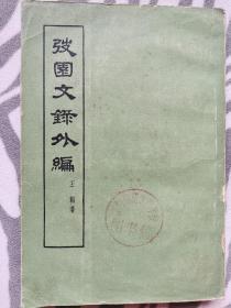 弢园文录外编