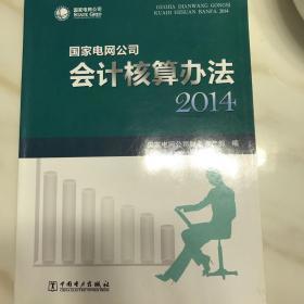 国家电网公司会计核算办法 : 2014年版