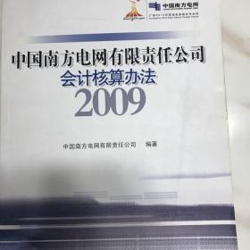 中国南方电网有限责任公司会计核算办法2009
