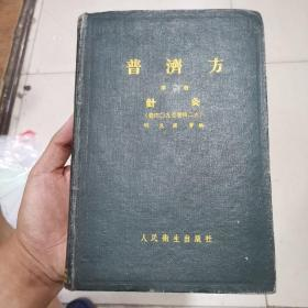 普济方 第十册 针灸(卷四0九至卷四二六)