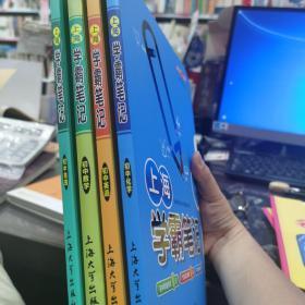 钟书学霸笔记上海学霸笔记初中英语数学物理化学4册6789年级通用