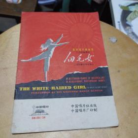 革命现代样板戏八场芭蕾剧白毛女