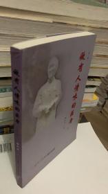 做有人情味的医者(第3辑)/ 杨叔禹 编 / 厦门大学出版社9787561554128