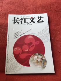 长江文艺2020年1月上