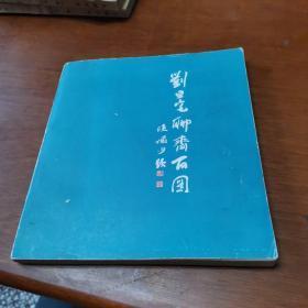 刘旦宅聊斋百图(一版一次)