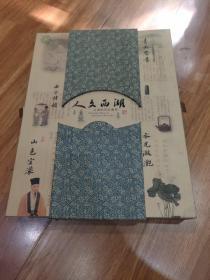 人文西湖 丝绸邮票珍藏册