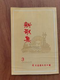 1975年3期新歌集封面原稿彩色画稿