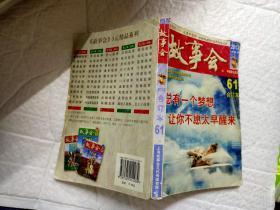 故事会 2013半月刊61 合订本