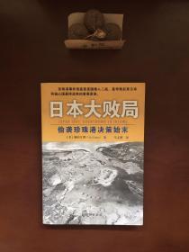 日本大败局:偷袭珍珠港决策始末