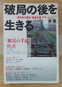 日文原版书 世界 2012别册  [雑志] / 东日本大地震 核灾难 (核电站)