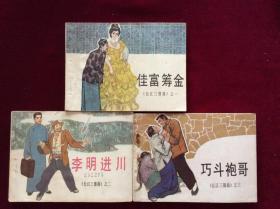 长江三部曲(3册全)