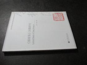 《扬雄集》词汇研究  签赠本