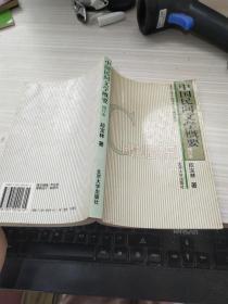 中国民间文学概要 增订本