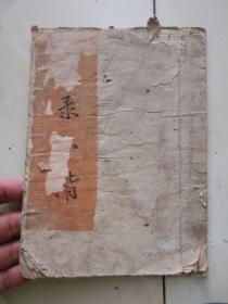 民国辛末十月三十版,白纸线装本      星录小楷 (大32开)原书照相,缺封面