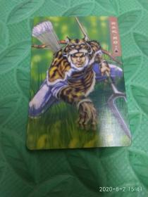 水浒英雄传卡片:两头蛇解珍