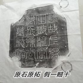 北魏长孙盛墓志原石拓片,志盖一套全!