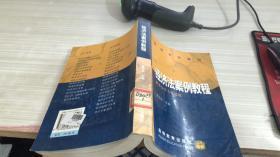 经济法案例教程——高职高专教材