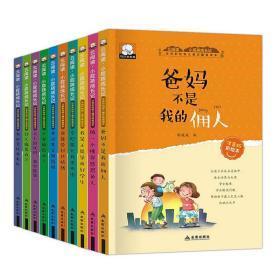 儿童课外阅读书籍全套10册爸妈不是我的佣人爸爸妈妈父母全套注音版正版拼音小学生一年级二年级校园励志课外书成长励志故事书必读